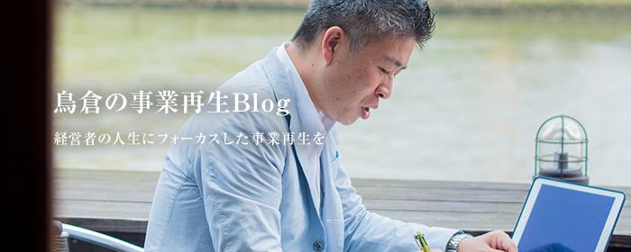 鳥倉の事業再生Blog 経営者の人生にフォーカスした事業再生を
